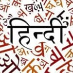One Nation One Language India  | UPSC – IAS